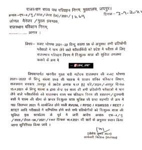 REET Admit Card 2021, reetbser21.com Admit Card, REET 2021 Admit Card Name Wise, राजस्थान रीट एडमिट कार्ड, रीट 2021 एडमिट कार्ड, रीट परीक्षा एडमिट कार्ड,